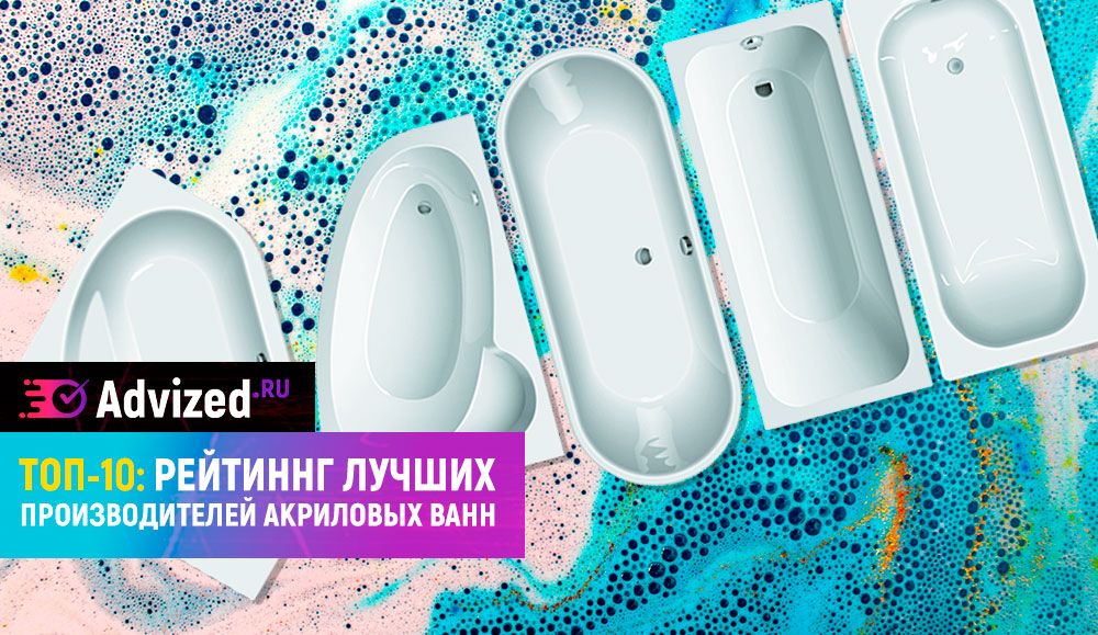 Топ-10 рейтинг лучших производителей акриловых ванн