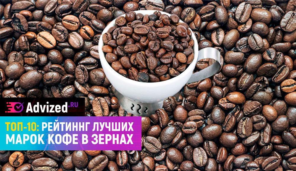Лучшие марки кофе в зернах