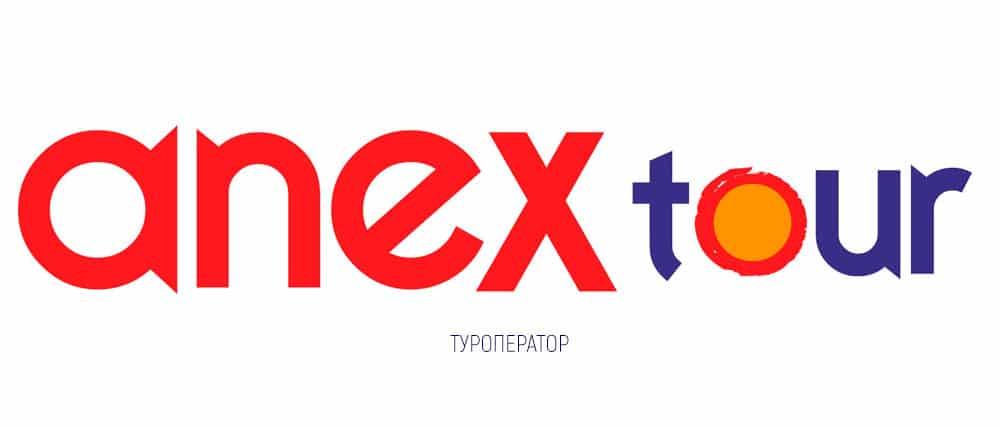 Туроператор AnexTour