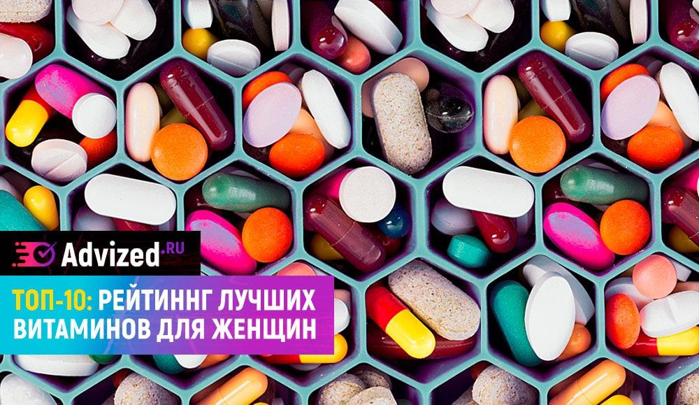 Рейтинг лучших витаминов для женщин