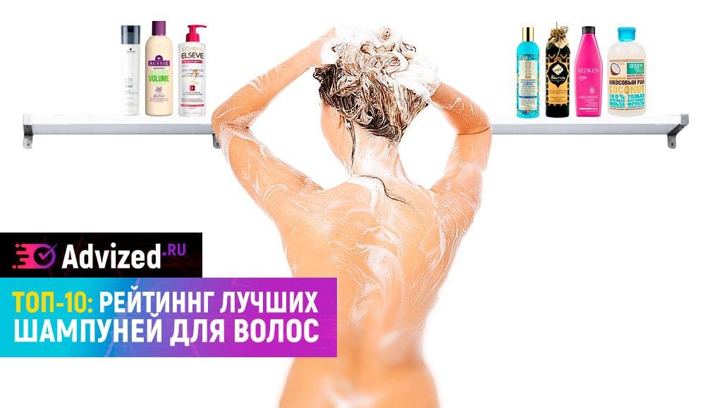 Топ 10: Рейтинг лучших шампуней для волос
