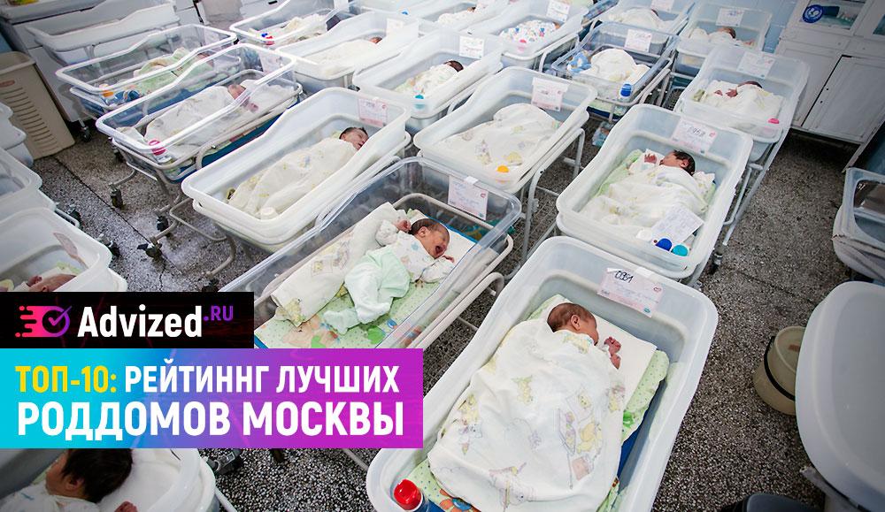 Лучшие роддома Москвы