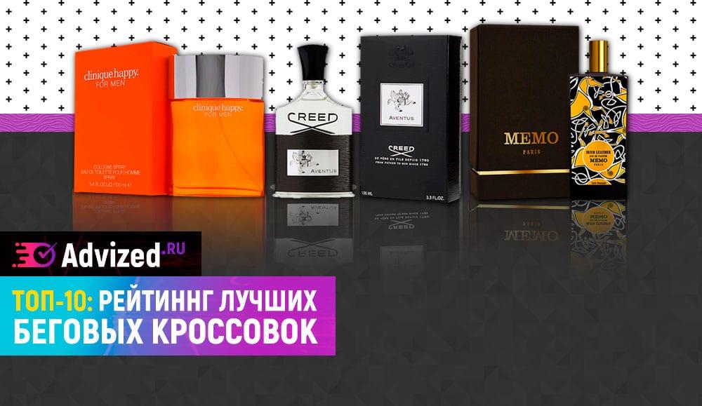 Лучшие мужские ароматы