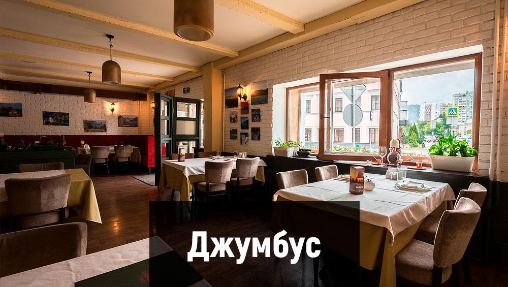 Джумбус - Ресторан балканской кухни