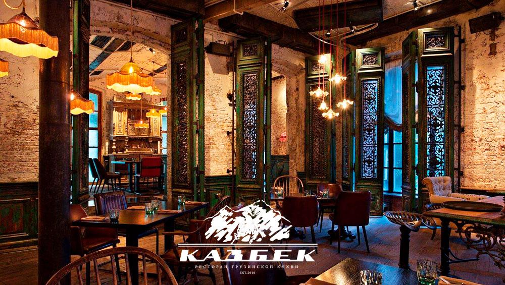 Казбек - Ресторан грузинской кухни
