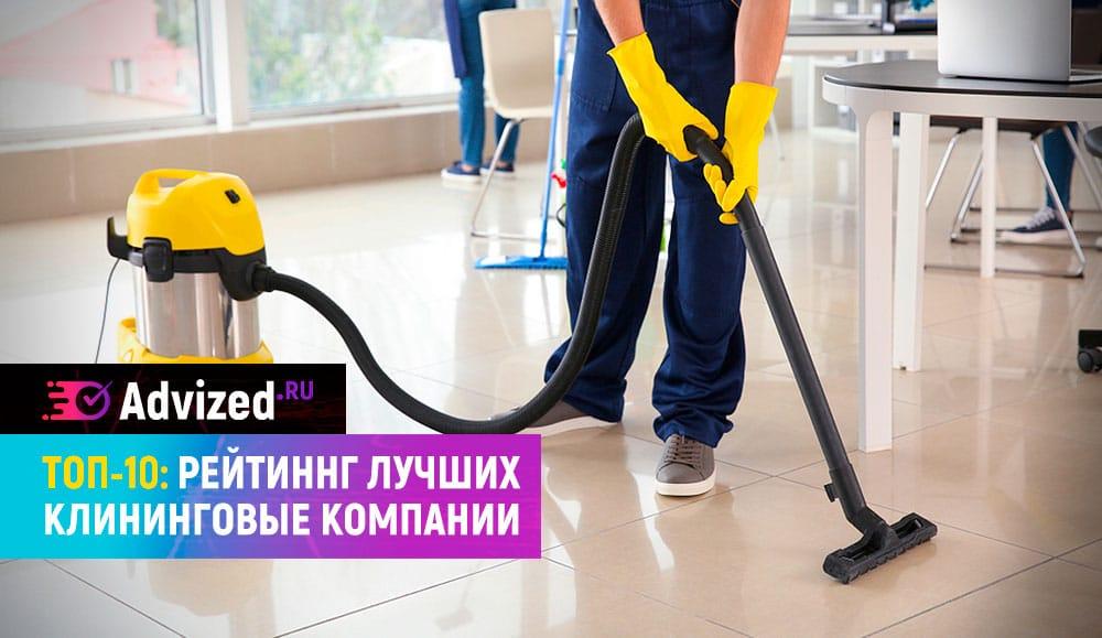 Рейтинг клининговых компаний Москвы