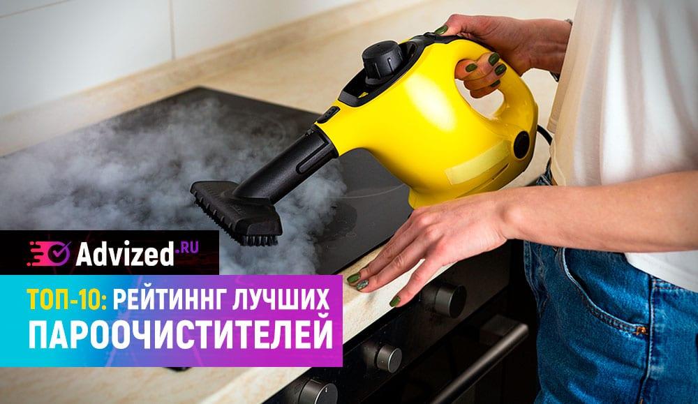 пароочиститель для дома рейтинг лучших