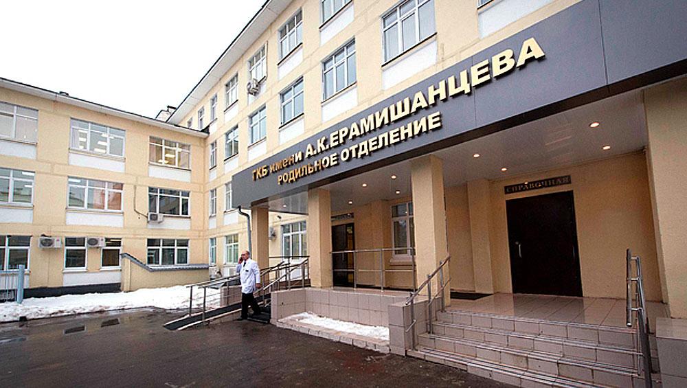 Роддом ГКБ №20 имени Ерамишанцева