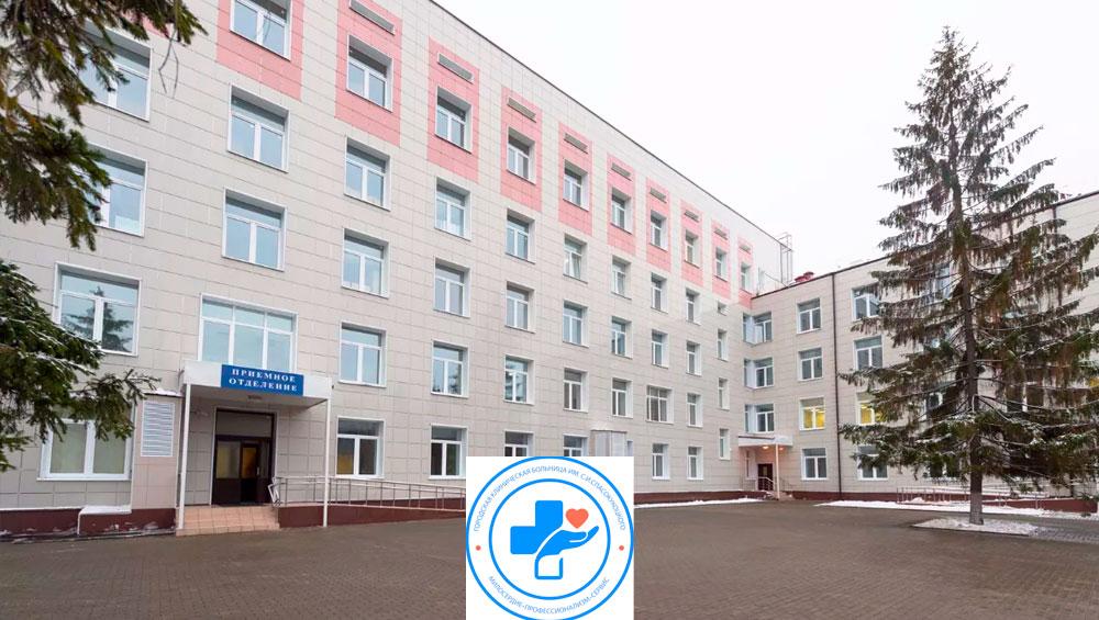 Роддом при ГКБ имени Спасокукоцкого