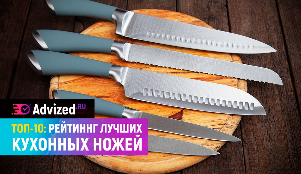 Рейтинг кухонных ножей