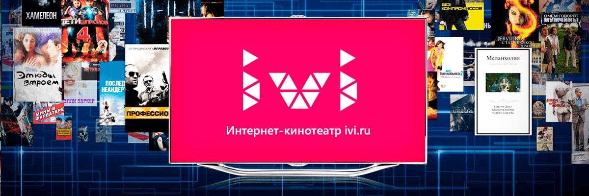 Сайт для просмотра фильмов Ivi
