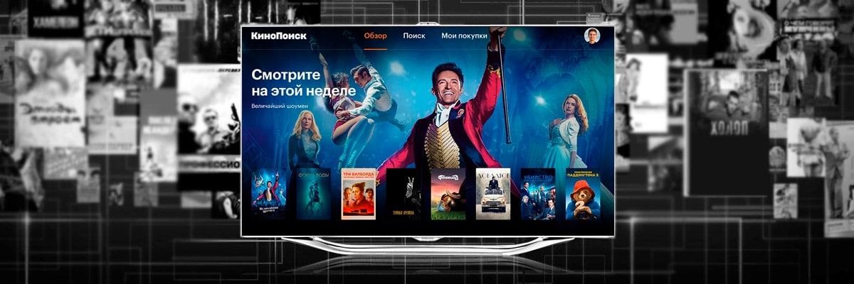 Сайт для просмотра фильмов Kinopoisk HD