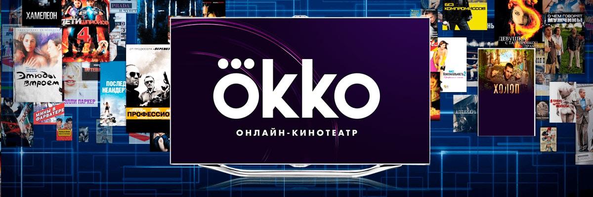 Сайт для просмотра фильмов Okko