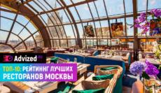 Лучшие рестораны Москвы: 10 самых модных мест столицы