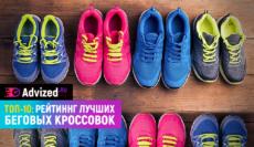Лучшие кроссовки для бега по асфальту и пересеченной местности