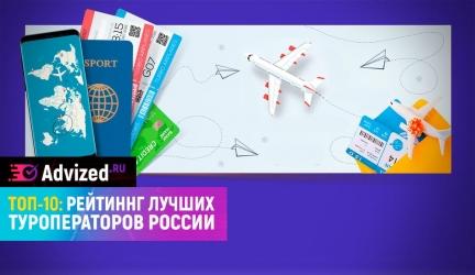Туроператоры — рейтинг лучших туроператоров России 2018-2019