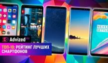 Рейтинг лучших смартфонов 2019 года