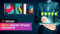 Рейтинг планшетов лучшие модели для игр и работы