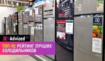Рейтинг холодильников по качеству и надежности