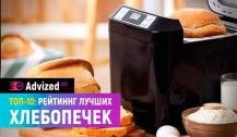 Рейтинг хлебопечек лучшие модели 2019