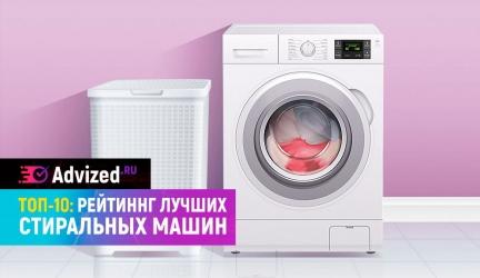 Лучшие стиральные машины рейтинг 2019